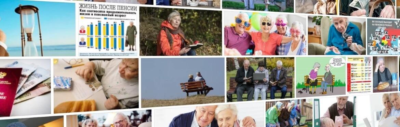 Где жить на пенсии