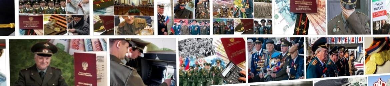Срок выхода на пенсию военнослужащих