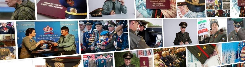Пенсия по инвалидности военнослужащим проходившим военную службу